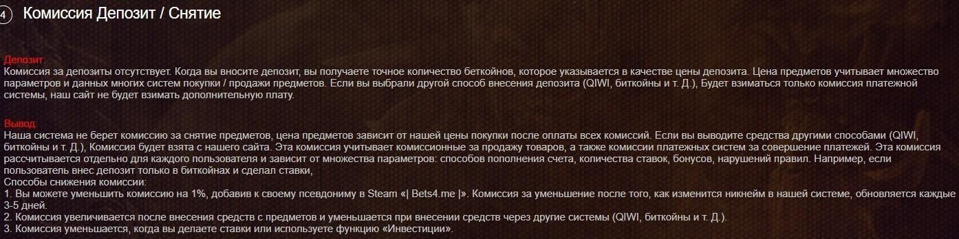 Комиссия на Bets4pro