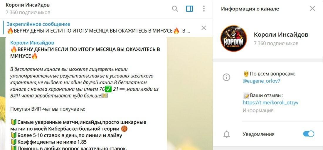 Отзывы о телеграмме Короли инсайдов