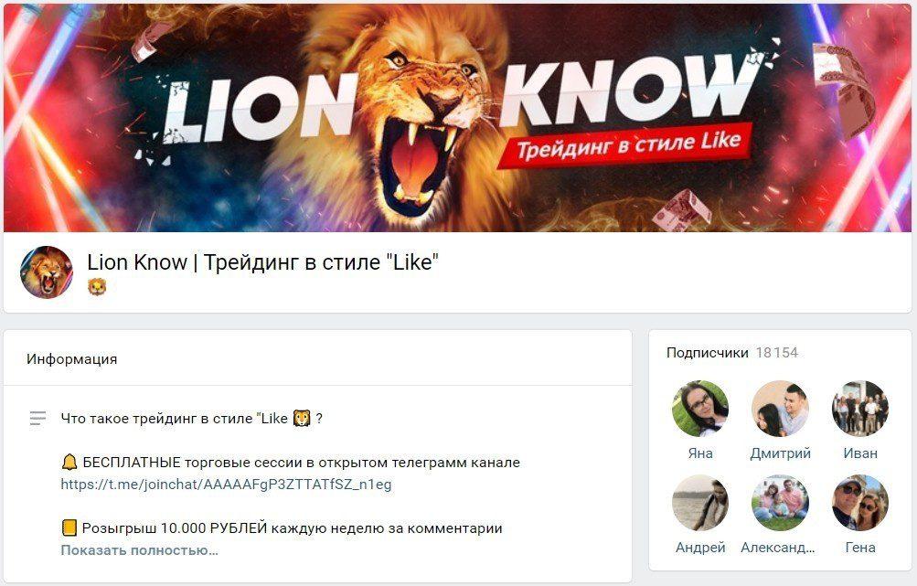 Отзывы о группе Lion Know в ВК