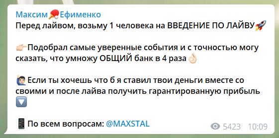 Максим Ефименко раскрутка счета