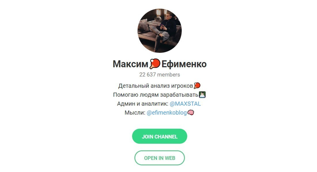 Отзывы о Максим Ефименко — телеграмм канал