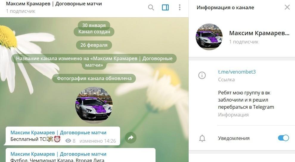 Отзывы о Максим Крамарев | Договорные матчи
