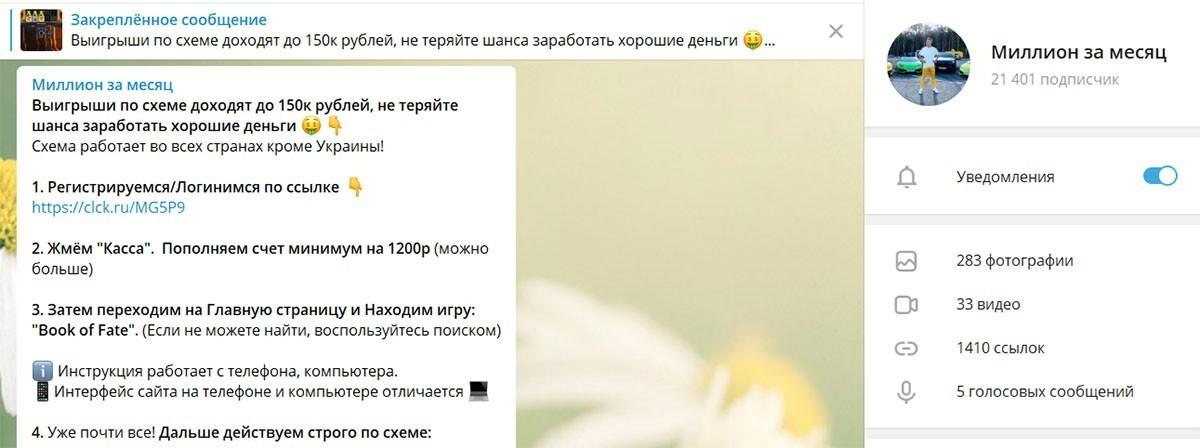 Отзывы о канале Миллион за месяц в Телеграмме
