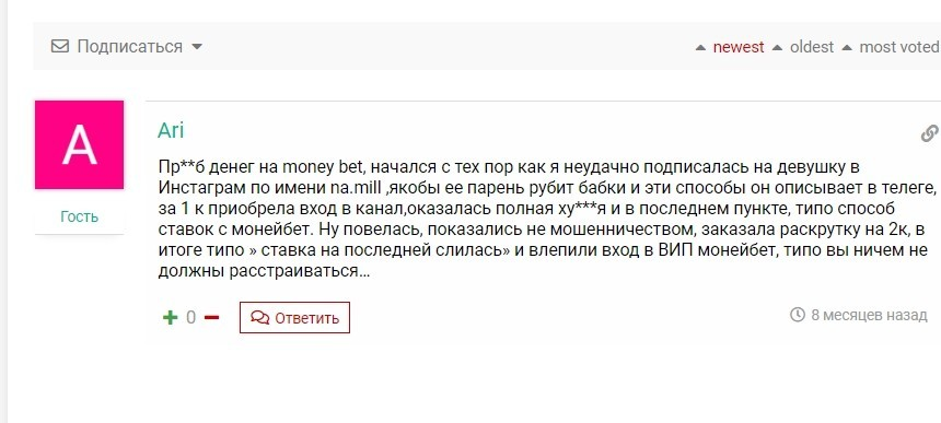 Отзывы о Money.Bet