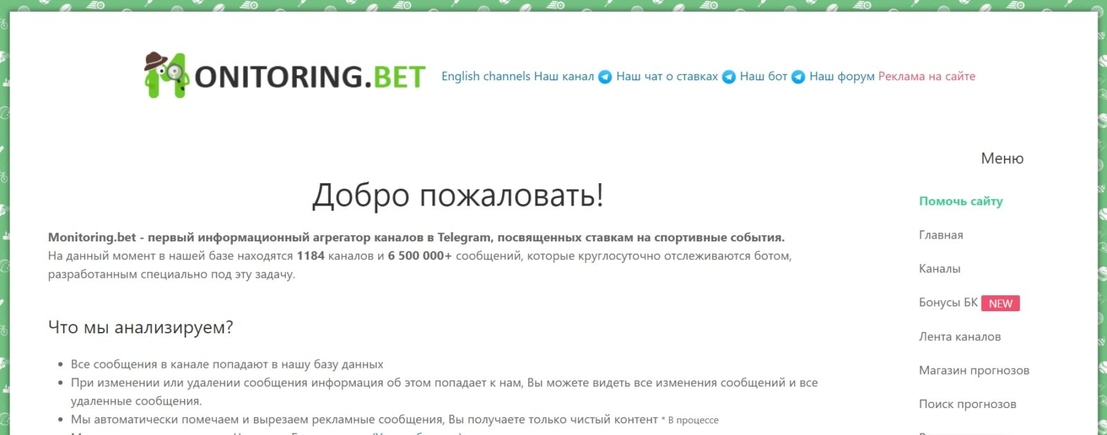 Отзывы о каппере Monitoring.bet