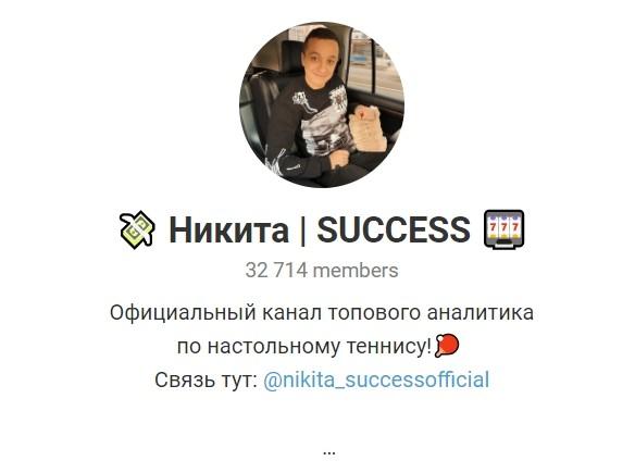 Отзывы о канале Никита | SUCCESS
