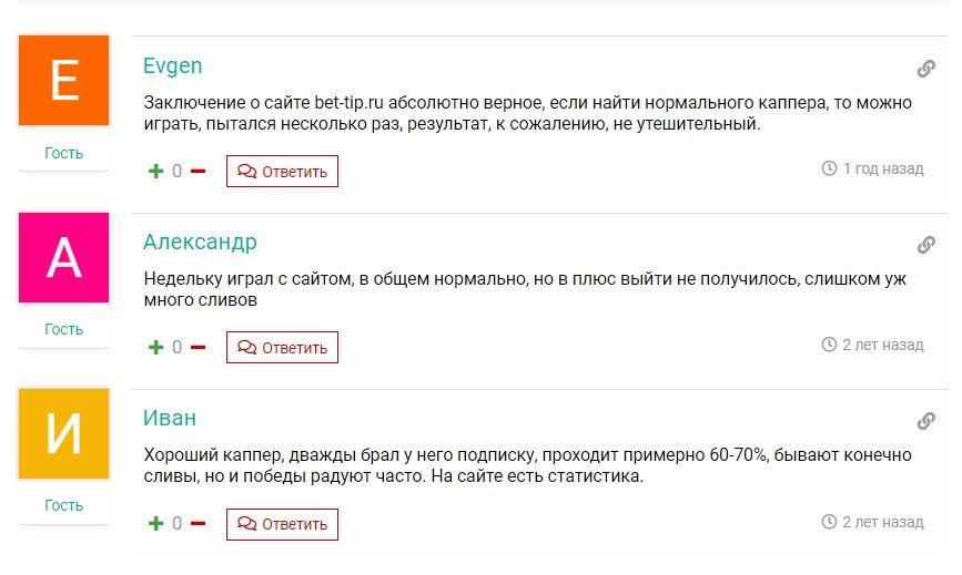 Отзыв о сайте bet-tip.ru