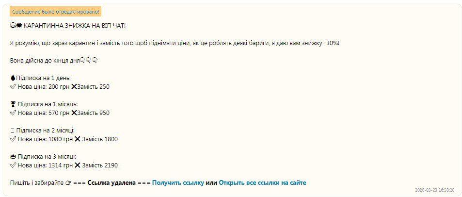 Цены на канале Олексія Ярмоленко