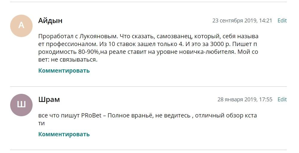 Отзывы о Группе ВК ProBet (ПроБет) Владимира Лукоянова