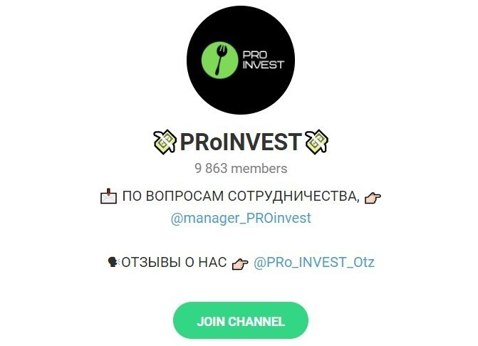 Телеграм канал Proinvest (Проинвест)