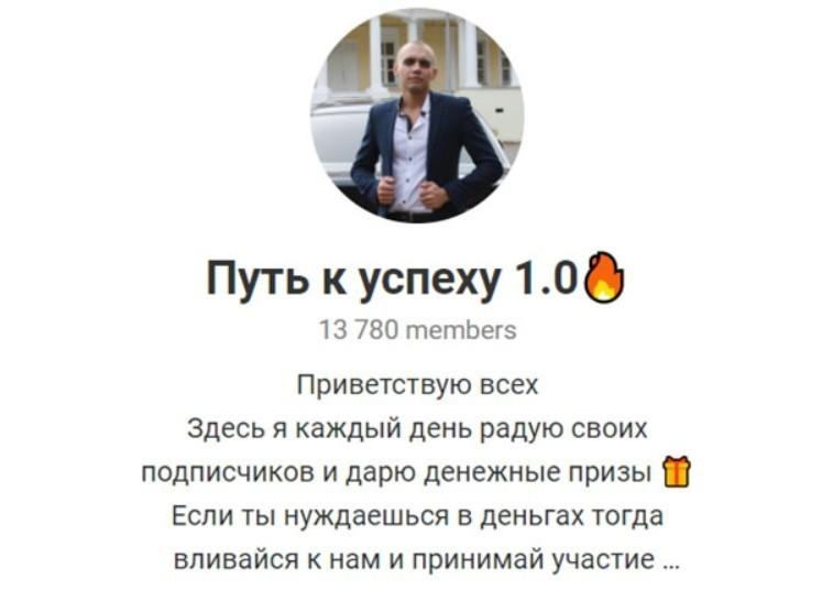 Отзывы о Путь к успеху 1.0 — телеграм канал Andrei wws