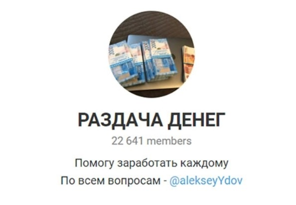 Проект Раздача денег в телеграм