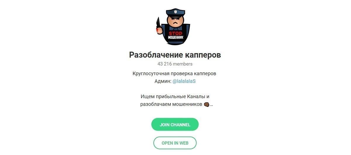 Отзывы о Разоблачение капперов — телеграм канал