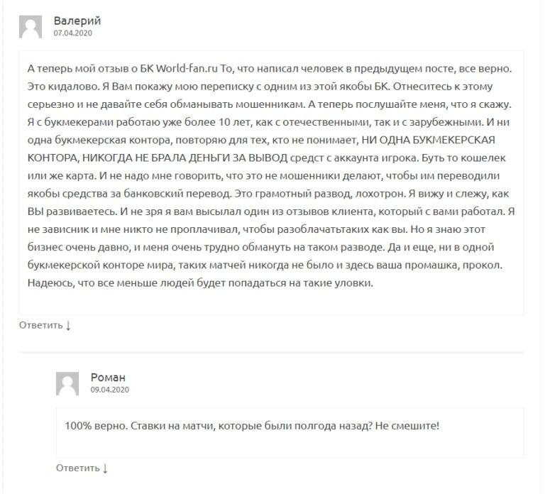 Отзывы о каппере World-Fan.ru (Ворлд-Фан)