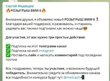 Розыгрыши от Сергея Медведева