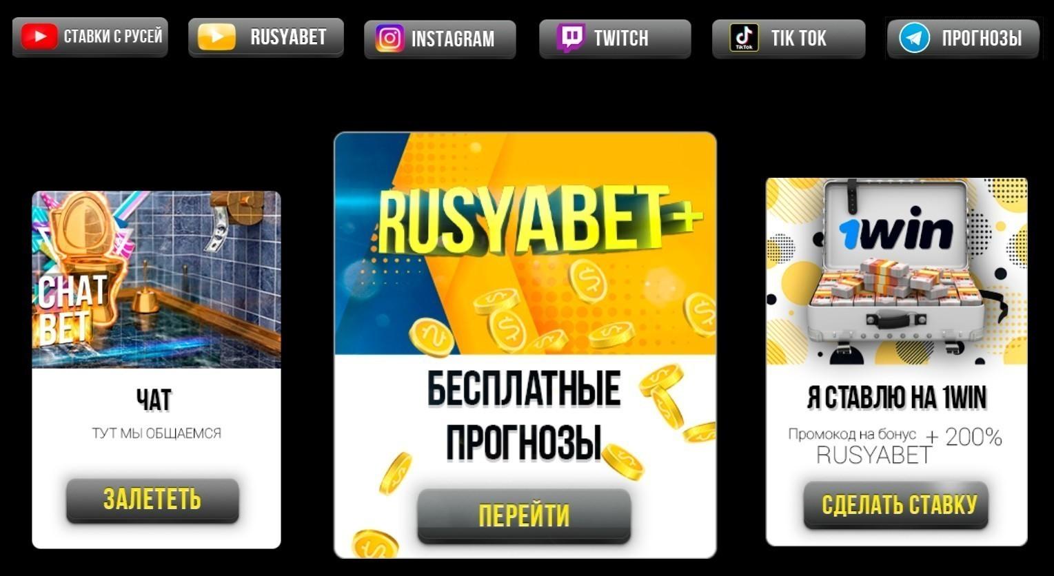 Отзывы о сайте Rusya.Bet