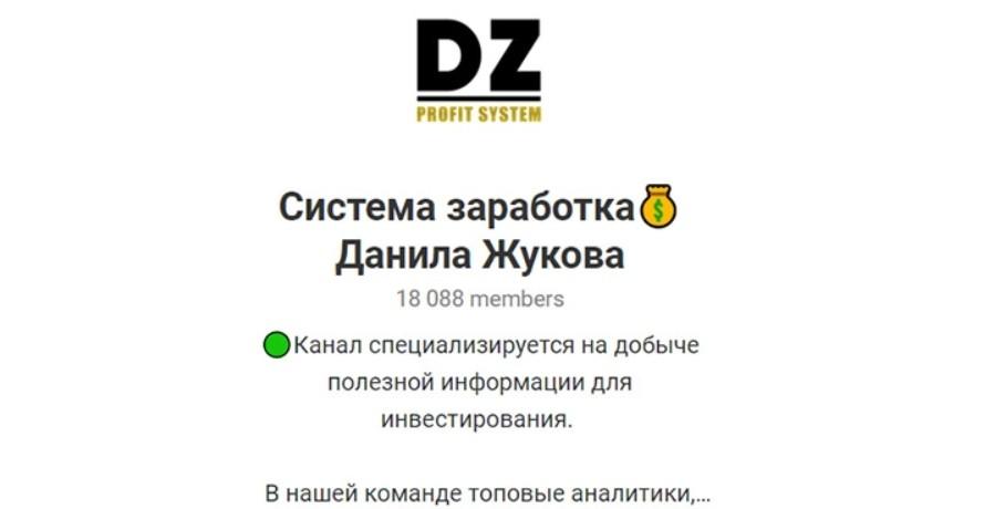 Отзывы о Система Заработка | Данила Жуков — телеграм канал