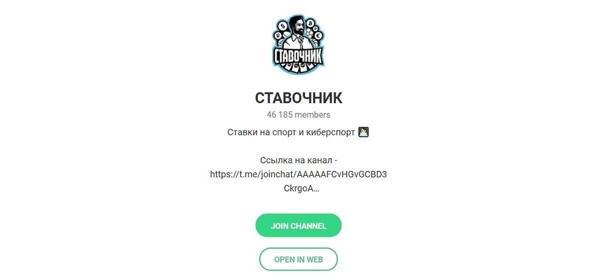 Отзывы о Ставочник — телеграм канал