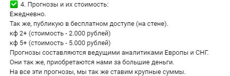 Стоимость обычных ставок от Антона Маркина