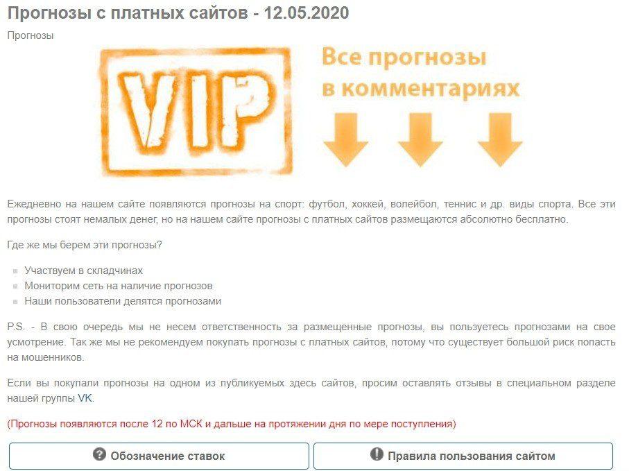 Стоимость прогнозов на Topbukmeker.ru