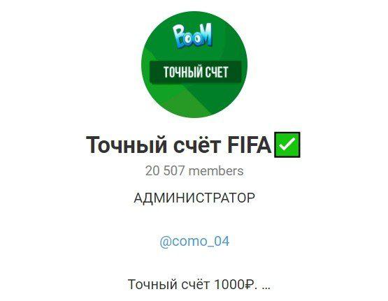 Отзывы о Точный счет FIFA — телеграм канал