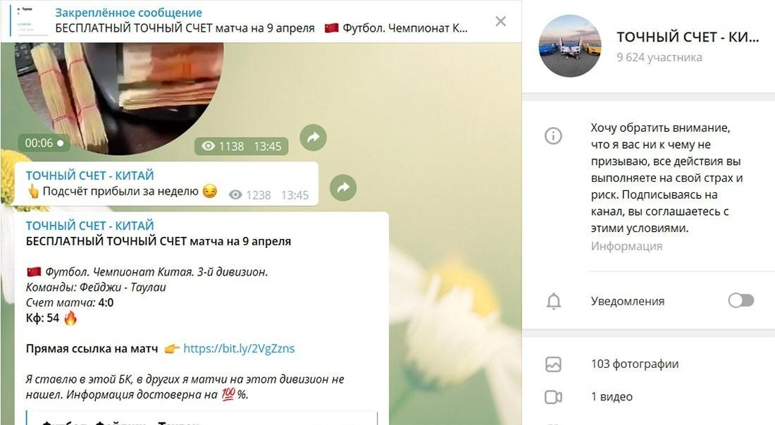 Отзывы о канале в телеграмме Точный счет – Китай