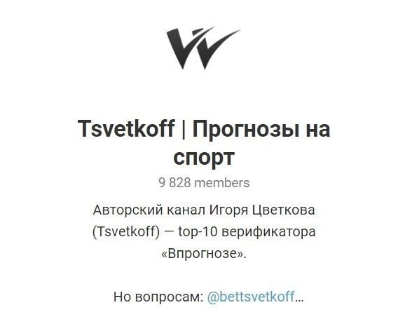 Телеграм канал Tsvetkoff | Прогнозы на спорт