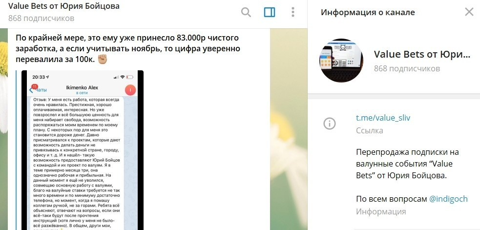 Телеграм канал Value Bets ru