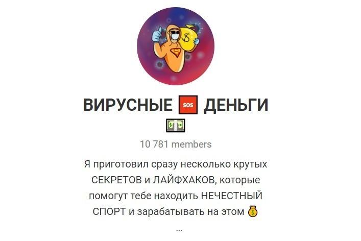 Телеграмм канал «Вирусные деньги» - отзывы