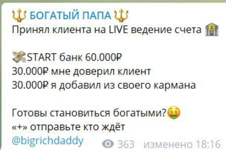 Раскрутка счета от Виталий Крылов