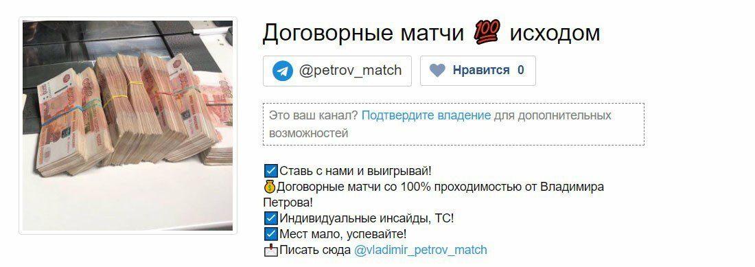 Телеграм канал Договорные матчи | Владимир Петров