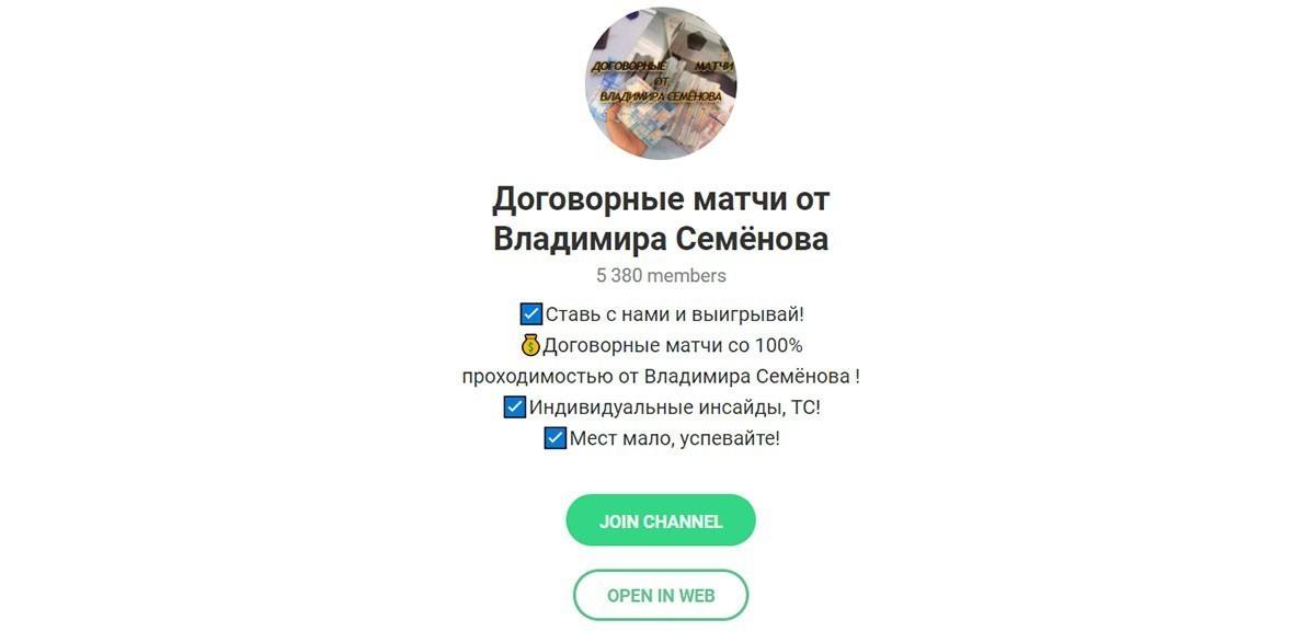Отзывы о канале Владимир Семенов в Телеграмме