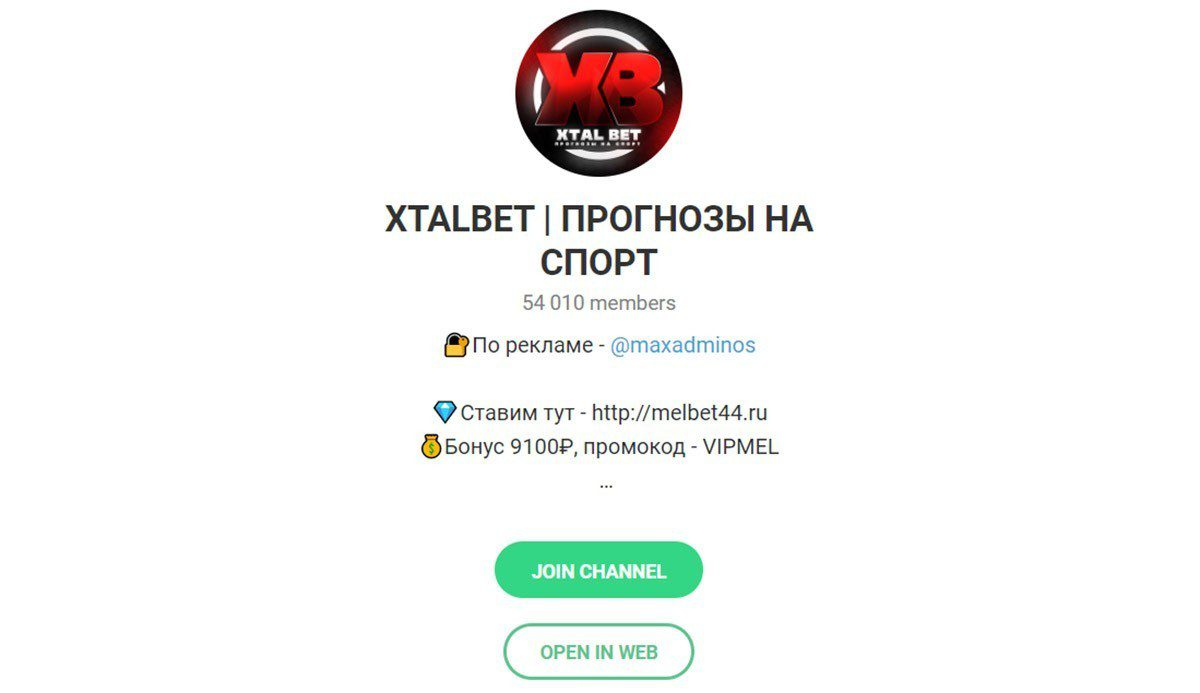 Отзывы о Xtalbet — телеграм канал