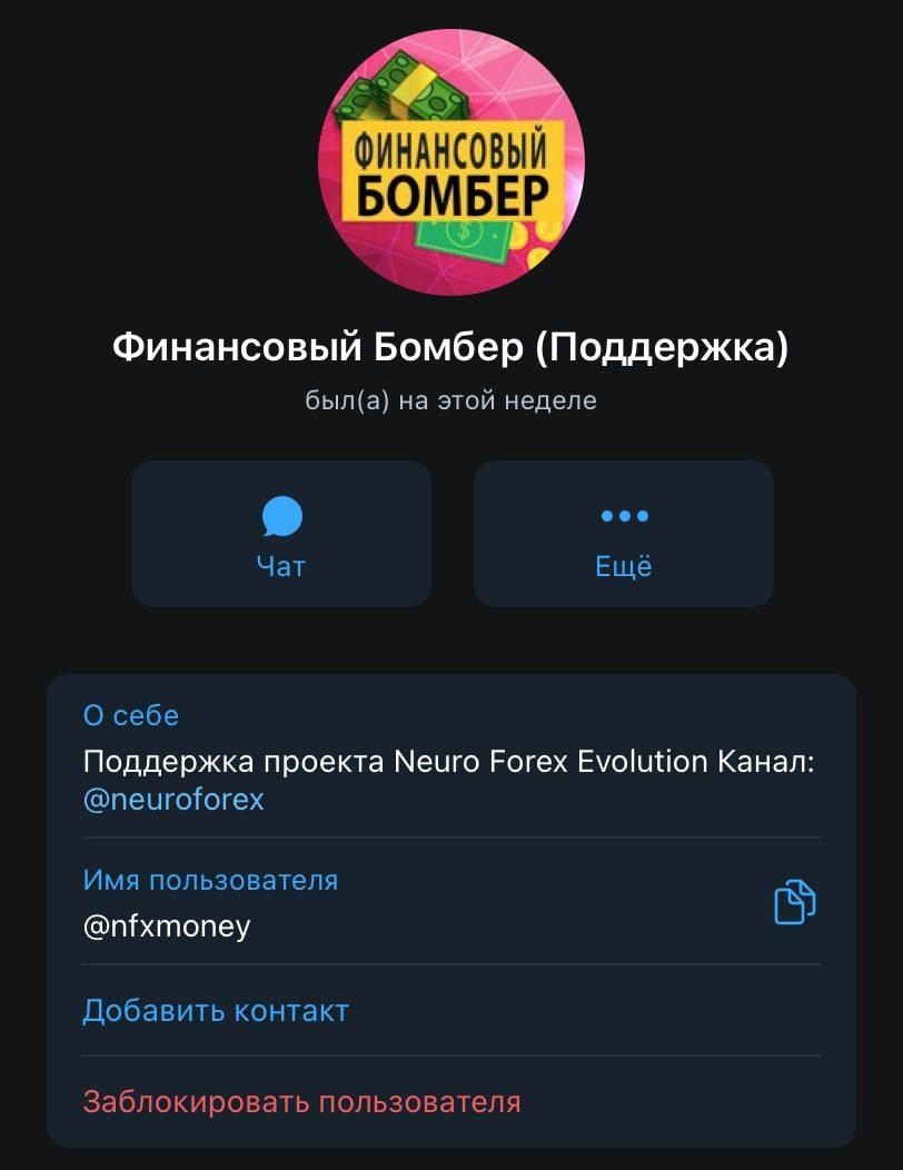 Второй телеграм канал Neuro Forex Signals (основатель Владислав Гилка)