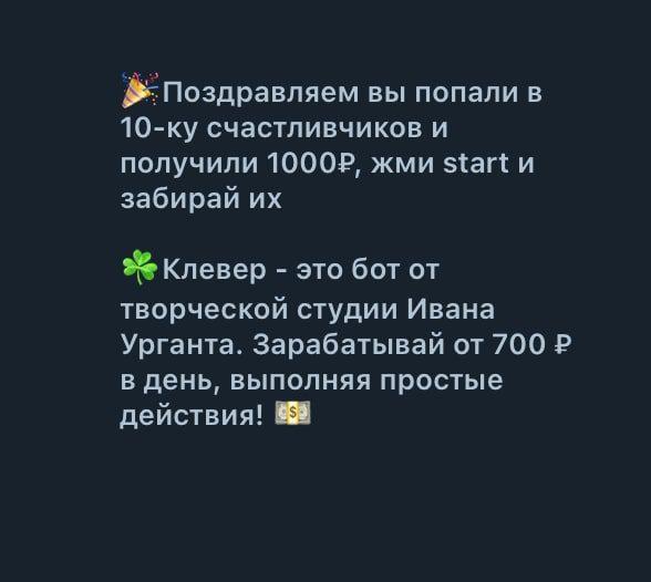 Сообщение на входе в Official Klever bot (бот Клевер)