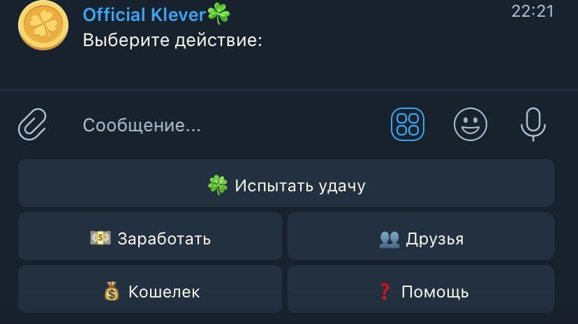 Меню Official Klever bot (бот Клевер)