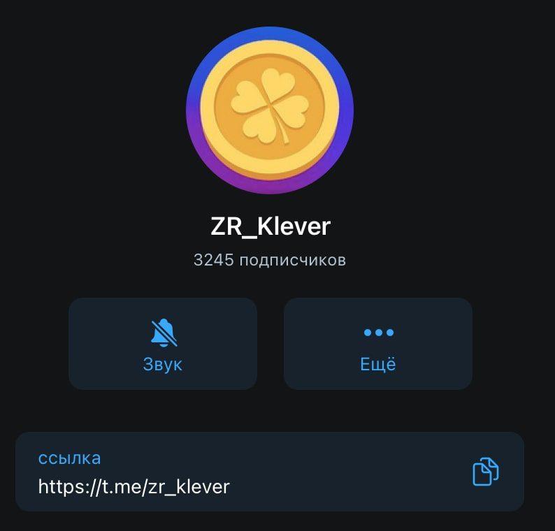 Телеграм канал с отзывами о работе Official Klever bot (бот Клевер)