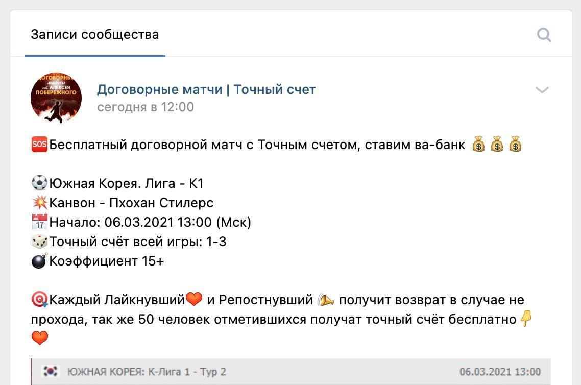 Прогнозы в Группе ВК с Договорными матчами от Алексея Побережного