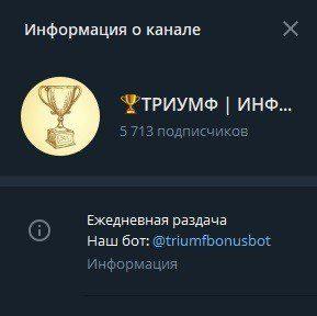 Триумф Бонус бот в телеграмм