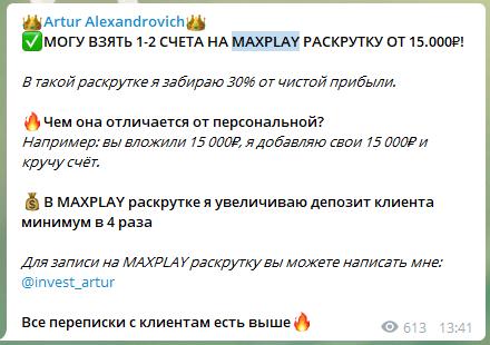 артур александрович ставки