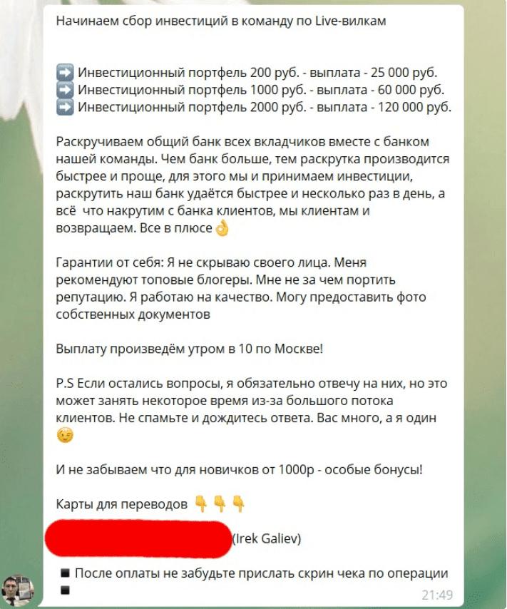 ирек галиев телеграмм