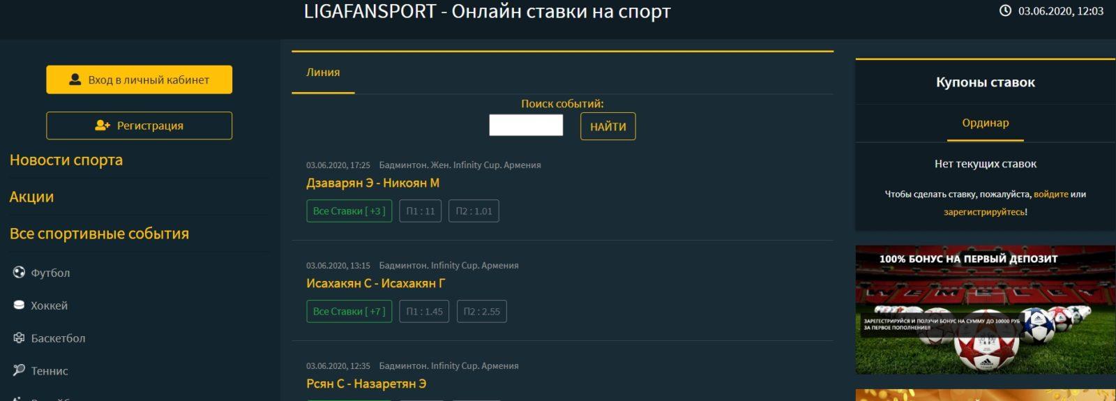 Главная страница сайта Лигафанспорт(Ligafansport)
