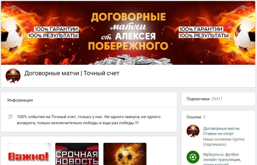 Отзывы о группе Договорные матчи | Точный счет Алексея Побережного