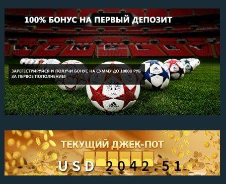 Бонус на сайте Лигафанспорт(Ligafansport)
