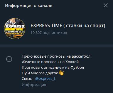 express time информация о канале