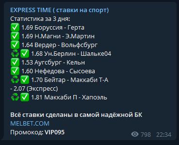 express time статистика1