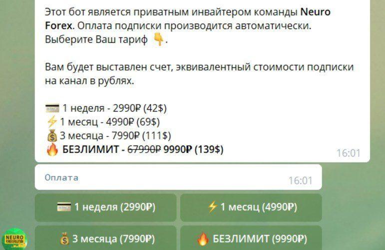 Ценовая политика Телеграм канала Neuro Forex Signals (основатель Владислав Гилка)