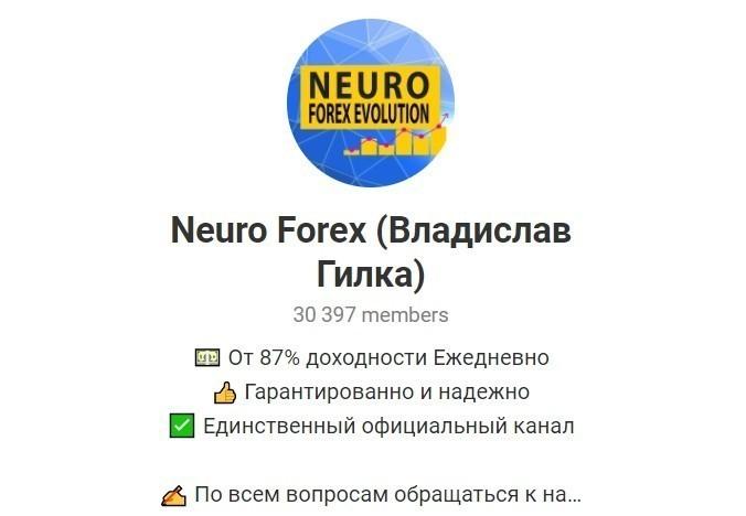 Телеграм канал Neuro Forex Signals (основатель Владислав Гилка)