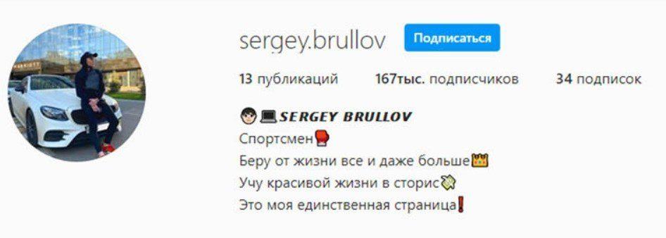 Инстаграм аккаунт Каппера Sergey Brullov (Сергей Брюллов)