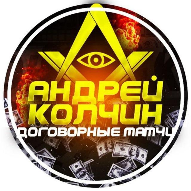 Андрей Колчин договорные матчи